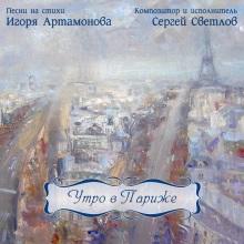 Альбом на стихи Игоря Артамонова