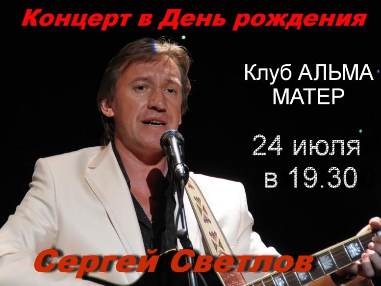 24 июля клуб Альма Матер Концерт в День рождения!